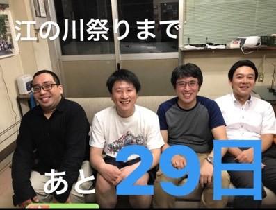 【江の川祭 カウントダウン 29日前】