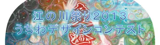 うちわデザインコンテストバーナー2013no1