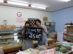【45日前】あけぼの商店