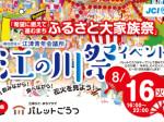 江の川祭当日イベント情報