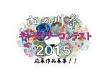 【アイキャッチ】うちわキャラデザインコンテスト2015
