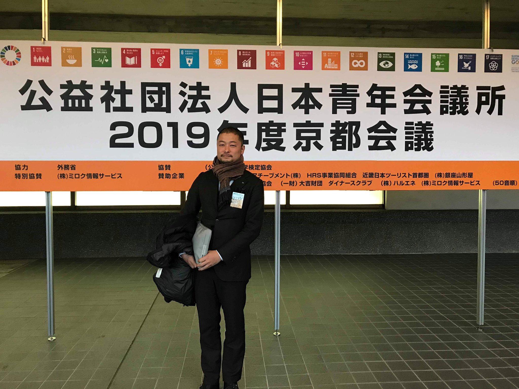 \✨毎年恒例、京都会議に今年も参加しています!✨/