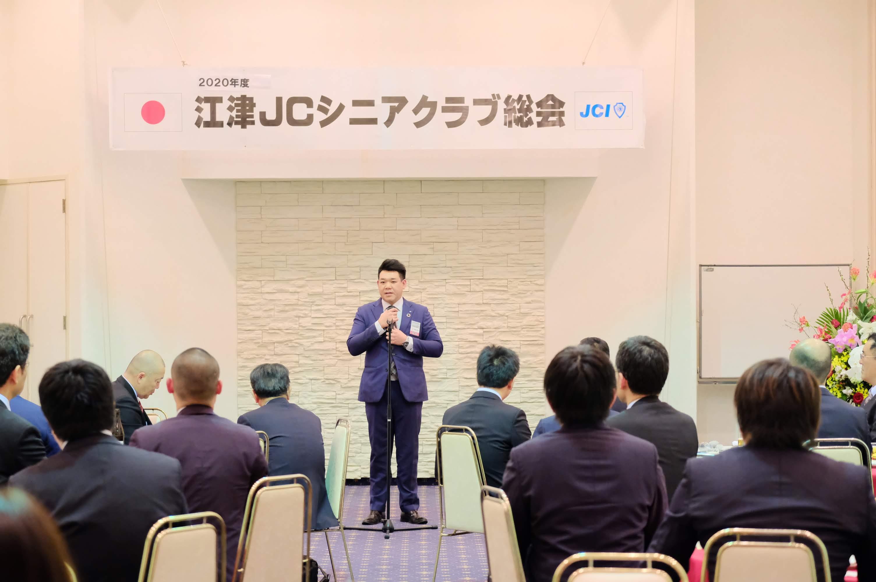 2020年度江津JCシニア総会