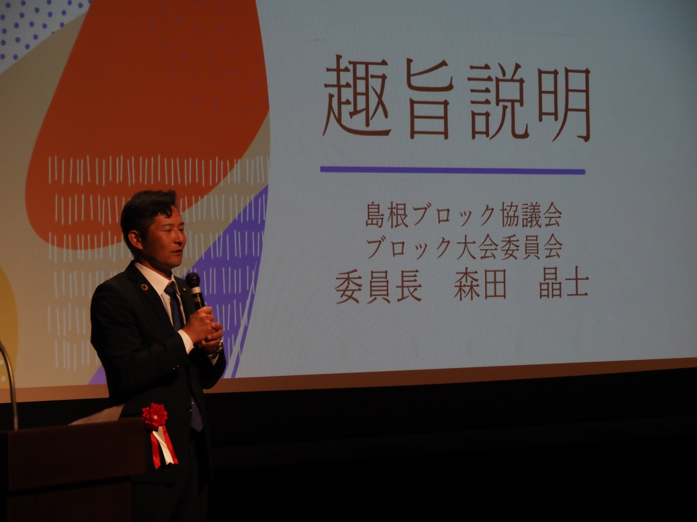 第47回島根ブロック大会開催について