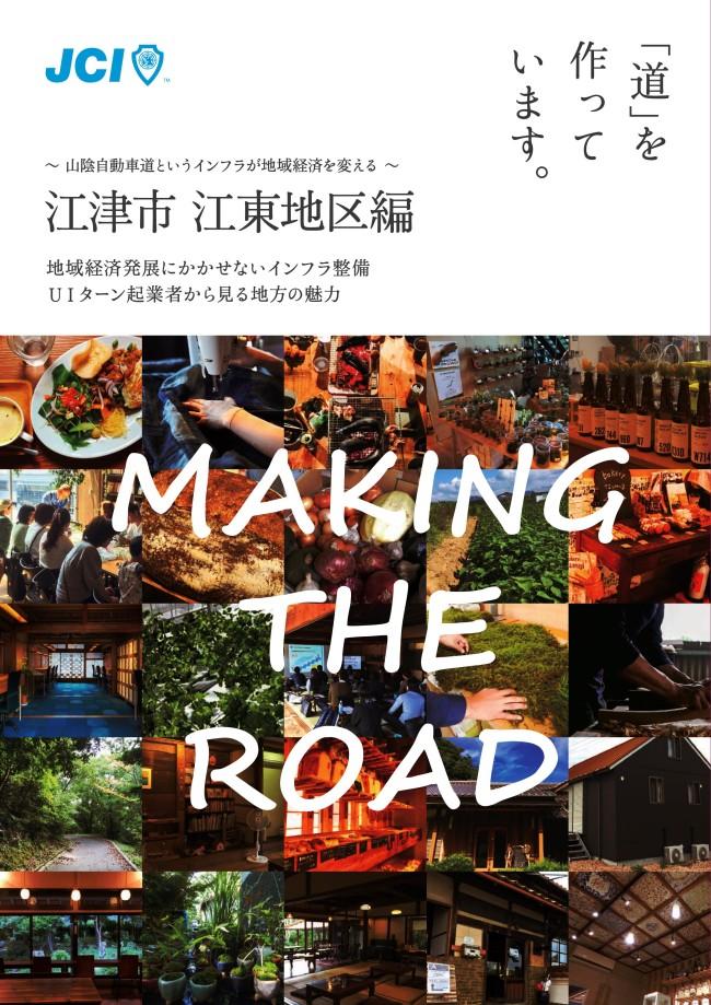 地域情報誌 MAKING THE ROAD 発行しました 一般社団