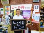 【3日前】江の川祭実行委員会南山委員長