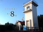 【8日前】江津灯台
