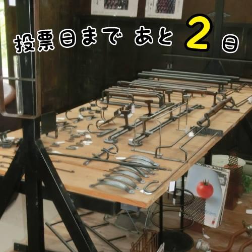 【センキョ割協力店ご紹介⑥】