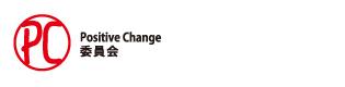 Positive Change 委員会