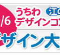 uchiwa2014