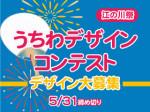 uchiwa2016big